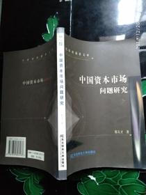 中国资本市场问题研究