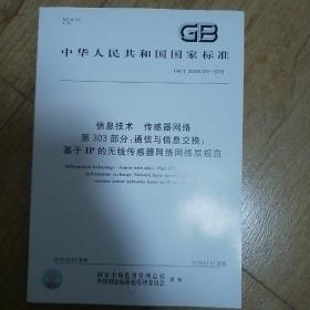 中华人民共和国国家标准?#30418;?#24687;?#38469;?传感器网路 第303部分:通信与信息交换:基于IP的无线传感器网路网络层规范