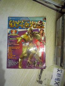 软件与光盘  2003年2月号[总第53期] 无赠品