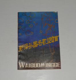 新译外国民歌120首  1984年
