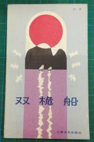 舒婷诗集:《双桅船》(1982年1版1印)