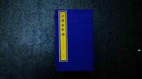 复制原日本内阁藏崇祯本《全像金瓶梅》原色影印本,一套一函20册