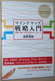 日文原版书 マインドマップ戦略入门 视覚で身につける35のフレームワーク 塚原美树  思维导图 心智图策略
