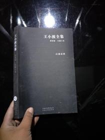 王小波全集 第四卷(长篇小说)红拂夜奔