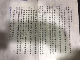 温州著名诗人王敬身先生签名油印诗稿一页