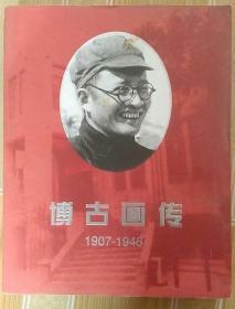 博古画传   1907-1946