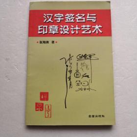 汉字签名与印章设计艺术。