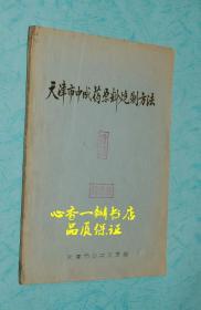 天津市中成药原料炮制方法(孔网少见/好书)【60年代老珍贵资料】