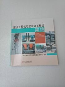 建设工程机电安装施工样板集锦