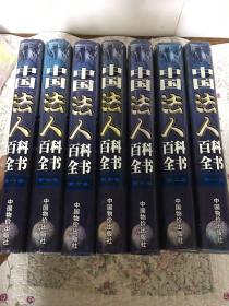 中国法人百科全书全八册、缺第五册、七册合售(书重九公斤)