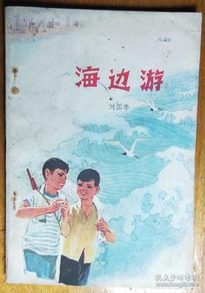 L【馆藏书】文革书籍《海边游》