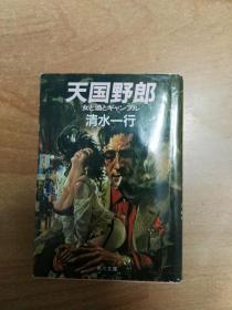 日本原版书:天国野郎―女と酒とギャンブル (64开本)