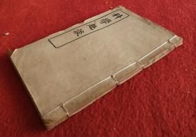 民国八年上海广学会初版基督教传教士瑞思义和译《科学趣谈》多插图 一册全
