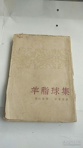 羊脂球集-1929年初版-毛边本 有作者版权章