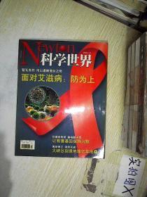 科学世界 ( 2004年第12期)