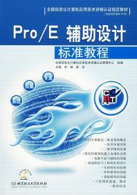 全国信息化计算机应用技术资格认证指定教材:Pro/E辅助设计标准教程