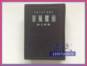 鏆撮楠ら洦 1954骞翠汉姘戞枃瀛﹀嚭鐗堢ぞ绮捐鍐嶇増