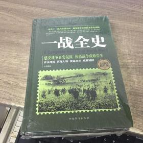 全民阅读-一战全史、二战全史(精装)