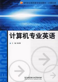 21世纪高职高专规划教材·计算机类:计算机专业英语
