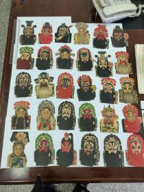 包老包真 民国国粹艺术精品收藏品 古典人物脸谱 35张合售