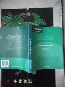 清华大学土木工程系列教材:钢筋混凝土原理和分析