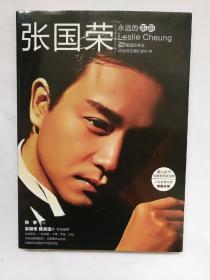 张国荣永远的哥哥  明星传记
