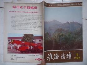 淮海论坛1986-1