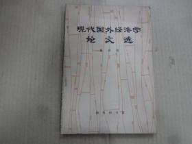 现代国外经济学论文选(第四辑)