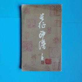 长征印谱【1979年二版二印】