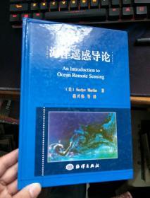 海洋遥感导论 An Introduction to Ocean Remote Sensing