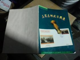 石家庄邮政日戳集 (一本11页都是邮票 )
