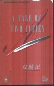 世界经典名著节录・中英文对照读物・双城记