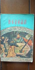 普希金童话诗(1962一版五印,插图本)
