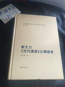 中国语言文字研究丛刊(第四辑)新王力古代汉语注释汇考