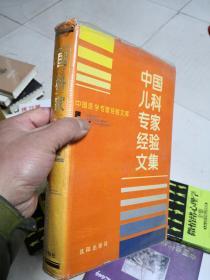 中国儿科专家经验文集    店A6
