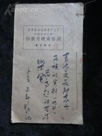 民国老字帖:明拓索靖月仪帖(中级草书)有名家题记