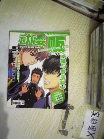 动漫贩  (2008年第5期)