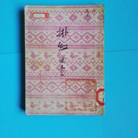 挂红  【1947年读书出版社.臧克家短篇小说集】