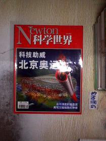 科学世界 2008   8