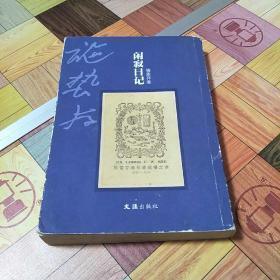 《寂闲日记》施蛰存著,签名本