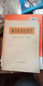 电力系统自动学 65年一版一印