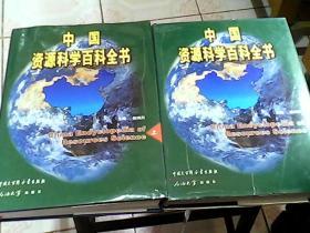 中国资源科学百科全书  上下册