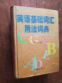 【英语基础词汇用法词典