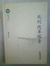 死刑改革探索(赵秉志签名本)