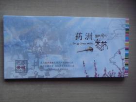药洲米林明信片(西藏) 一本10张