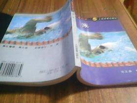 游泳 体育爱好者丛书