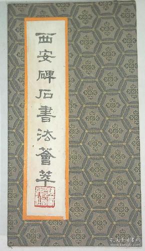 西安碑石书法荟萃——经折装