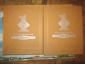 中華人民共和國第四套人民幣壹角券冠號大全珍藏冊