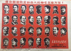 毛主席经典系列像-----毛头像----《长春红卫兵画刊》----第七期----非卖品----对开----虒人荣誉珍藏