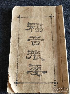 清宣统2年白纸线装-基督教书-上海华美书局代印【福音撮要】32开1册全!